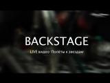 BACKSTAGE: Как мы снимали