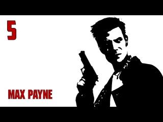 Прохождение ► Max Payne - Часть 5: Доки