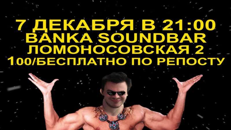 0712- ВЕЙДЕР @ BANKA SOUNDBAR