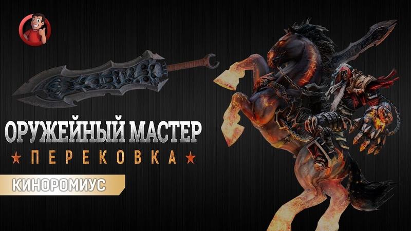 Оружейный Мастер - Пожиратель Хаоса из Darksiders - правильный перевод!