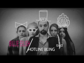 Billie Eilish - Hotline Bling | GARA'J | JAZZ-BALLET