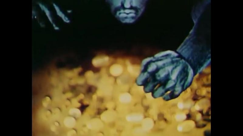 1979 год - Цветок папоротника