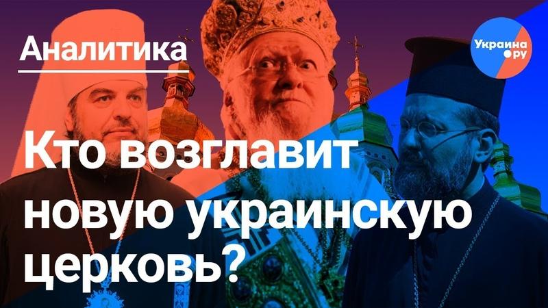 Кто возглавит новую поместную церковь на Украине