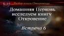 Разбор книги Откровение 6 встреча 1 часть