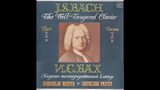 Святослав Рихтер - (И. С. Бах) BWV 846 - 849, (сторона А)
