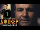 Джокер 2. Операция Капкан - 1 серия - русский боевик HD
