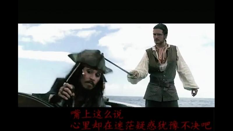Реквизировано: видеоклип по пейрингу Капитан Джек Воробей/Уилл Тёрнер: 【铁船】【加勒比海盗】【第三年的见异思迁】【拔牙歌】.