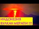 Вулкан новости сегодня извержение Мерапи в Индонезии