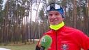 Тюменский биатлонист Иван Печенкин - о начале тренировок на снегу в Жемчужине Сибириоктябрь 2018