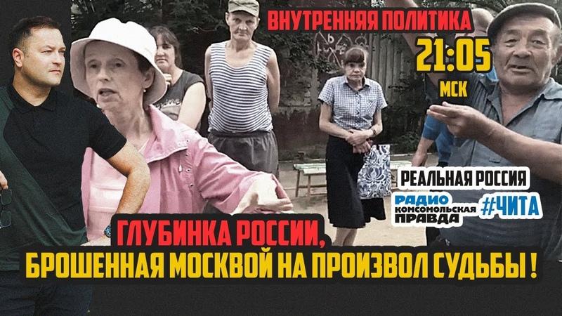 Глубинка России, брошенная Москвой на произвол судьбы РеальнаяРоссия