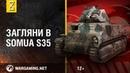 Загляни в SOMUA S35. В командирской рубке. Часть 2 [World of Tanks]