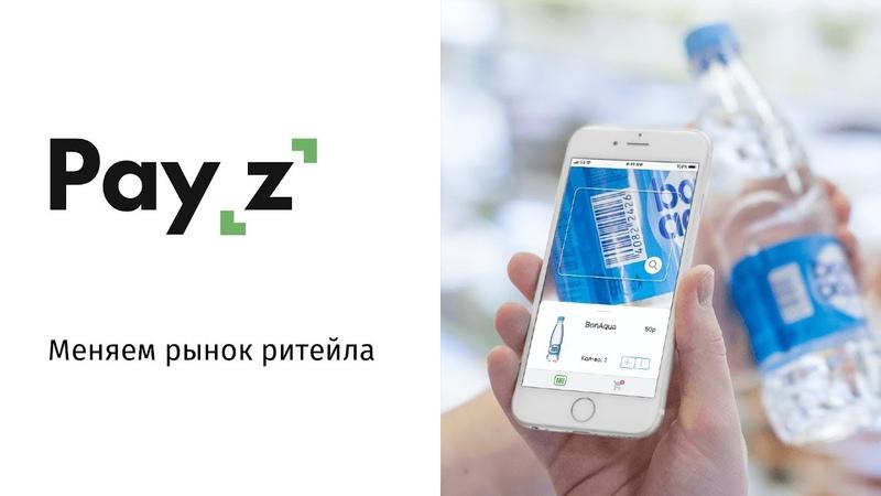 Pay Z l 14 й DEMOday ФРИИ