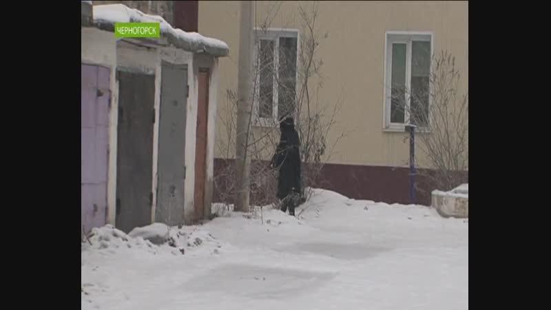 Жители Черногорска снова замерзают