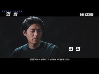 The Negotiation - Korean Movie - Targets of Negotiation, Son Ye-jin and Hyun Bin