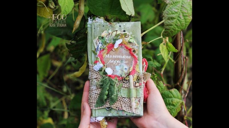 Гороховый блокнот-дневничок Юли Уткиной Маленькие радости для EcoPaper :)