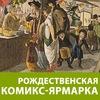 Рождественская комикс-ярмарка в РГБМ!
