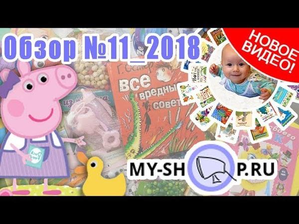 11_2018 ПОКУПКИ в Май-шоп (My-shop). Обзор после лета. Часть1