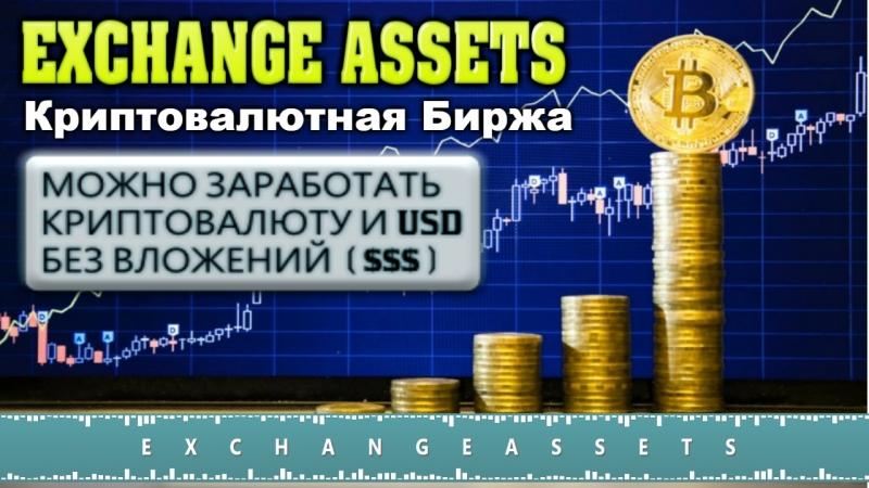 💥EXCHANGE ASSETS Криптовалютная Биржа на Которой Можно Заработать без Вложений