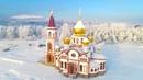 Съёмка с воздуха храма Новомучеников и Исповедников Российских Красноярск Академгородок