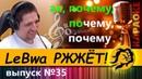 LeBwa РЖЖЁТ Выпуск 35