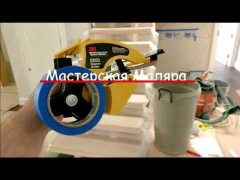 3M Hand-Masker Pre-Loaded Film Paper Dispenser