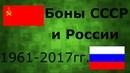 Банкноты СССР и России. Обновлено.