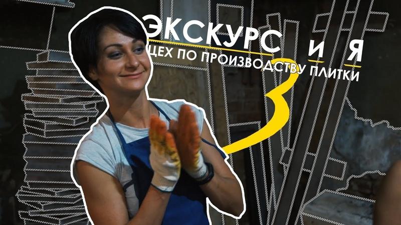 Экскурс и Я 3: Цех по производству плитки