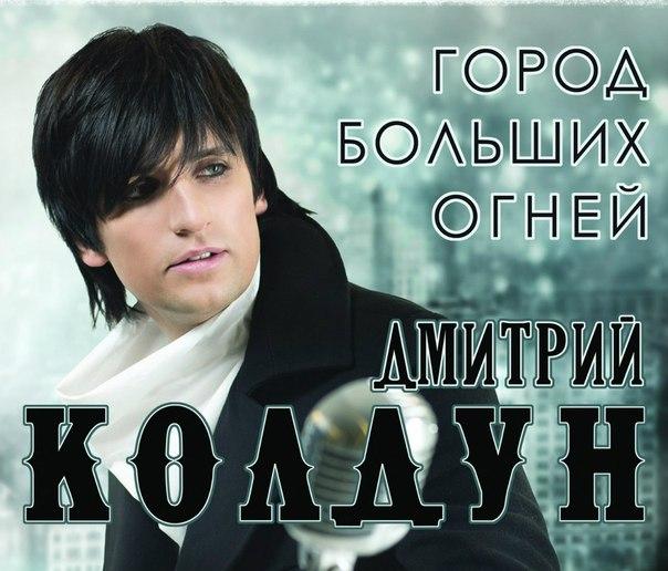 Дмитрий Колдун Новый Альбом 2013