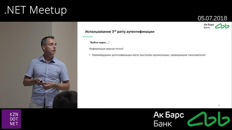 Александр Семёнов Аутентификация OAuth / OpenID Connect в Enterprise и среда Open API