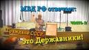 Шок МВД РФ признаёт Граждане СССР Державники Часть 2