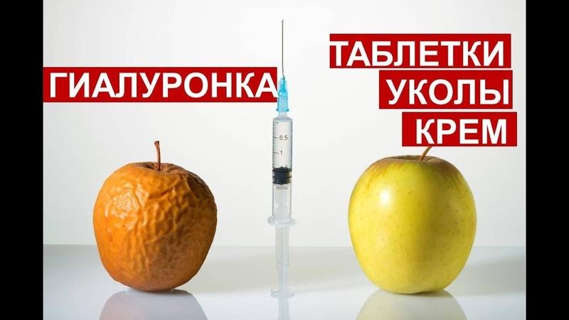 Гиалуроновая кислота ⚠️ в таблетках, крем или филлеры ⚠️ЧЕСТНО ⚠️о биоревитализации!