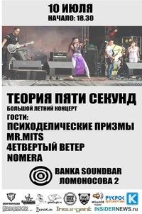 10.7 - ТЕОРИЯ ПЯТИ СЕКУНД @ Banka Soundbar
