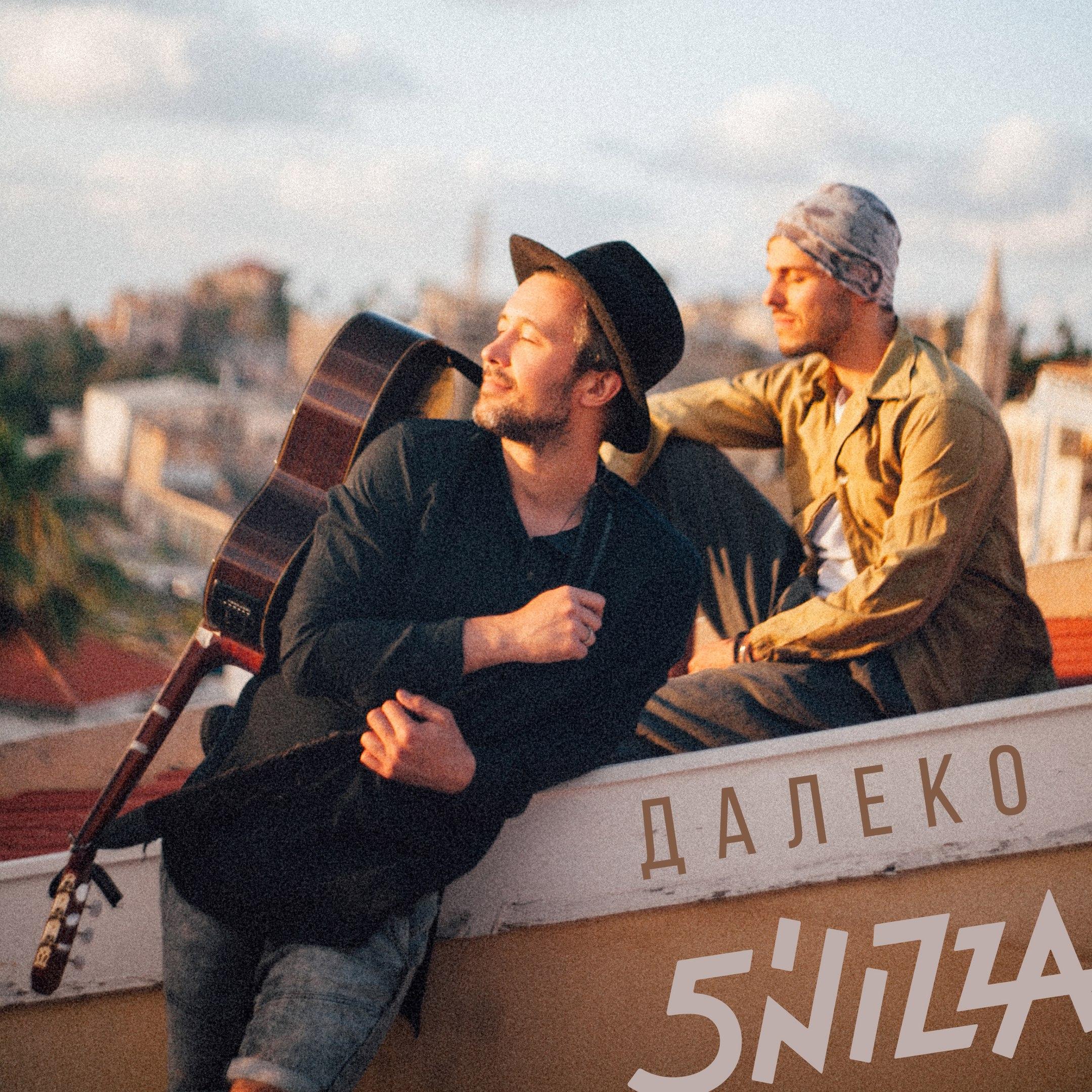 Новая песня группы 5'nizza – Далеко