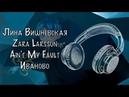 Лина Вишневская - Zara Larsson - Aint My Fault – Иваново