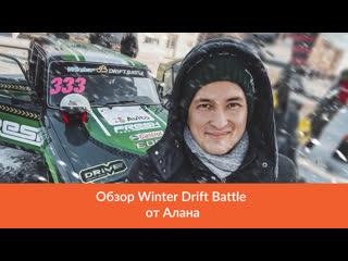 Обзор winter drift battle от алана енилеева