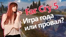 Far Cry 5: Игра года или провал