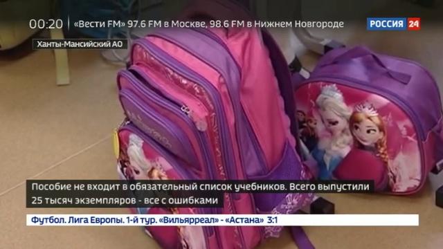 Новости на Россия 24 • В Ханты-Мансийском автономном округе детям раздали учебники с ошибками