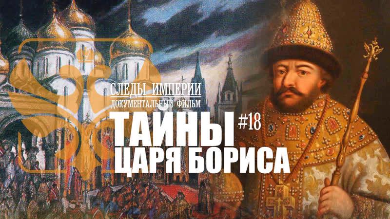 Следы Империи: Борис Годунов. Документальный фильм