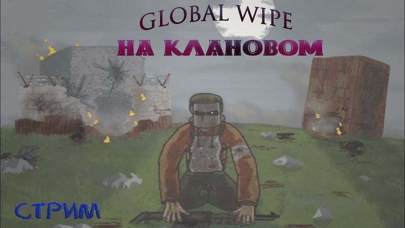 Global Wipe на Клановом FuryRust!Clan OLD Наносит Удар :D