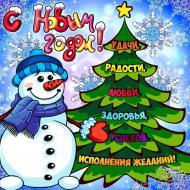 С Новым годом Зима