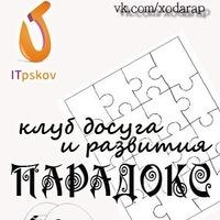 """Логотип Клуб досуга и развития """"Парадокс"""" (г. Псков)"""