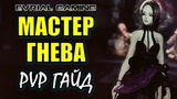 ПвП Гайд по Мастеру Гнева (билды, арена, поле боя) Blade and Soul by #EvrialGaming