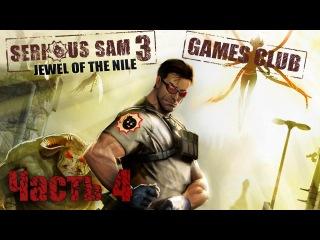 Прохождение игры Serious Sam 3 часть 4 Jewel of the Nile