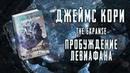 Обзор книги Пробуждение Левиафана Дж.Кори | The Expanse (Greed71 Review)