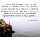 Олег Рой фото #19