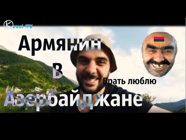Армянин в Азербайджане нагло врёт (Турист Влад Мовсесян)
