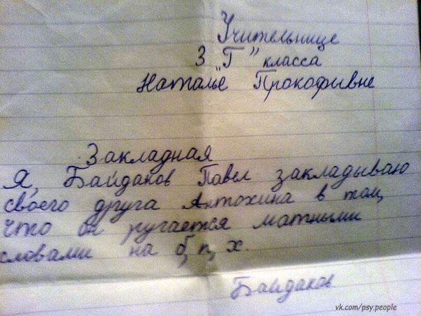 Закладчик))