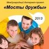 """Международный Интернет-проект """"Мосты дружбы"""""""