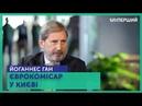 Тема дня Йоганнес Ган Єврокомісар у Києві