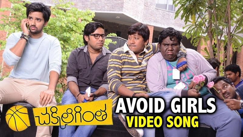 Chakilligintha Full Video Songs Avoid Girls Full Video Song Sumanth Ashwin Chandini Sreedharan